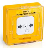 - Рубеж УДП 513-10 Пуск пожаротушения (желтый)