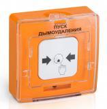 - Рубеж УДП 513-10 исп.1  Пуск дымоудаления (оранжевый)