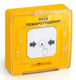 - Рубеж УДП 513-10 исп.1 Пуск пожаротушения (желтый)
