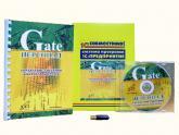 - Gate-Персонал. Доп.лицензия(+1)